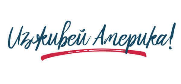 Изживей Америка лого