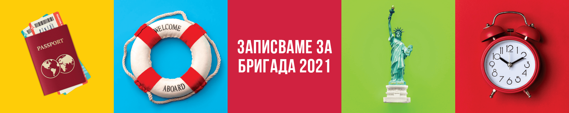 Usit Colours записва за бригада 2021